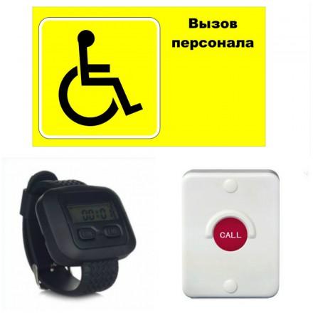 Система вызова персонала для инвалидов (комплект)